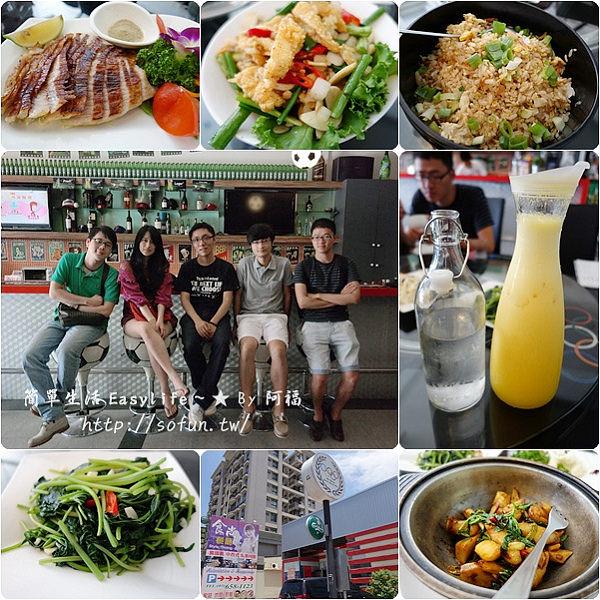 [分享] 竹北聚會。食尚運動主題餐廳@中西式複合式料理.選擇多樣