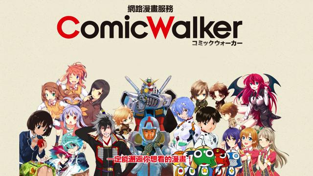 ComicWalker 角川免費線上看漫畫網站 (支援 Android & iOS)