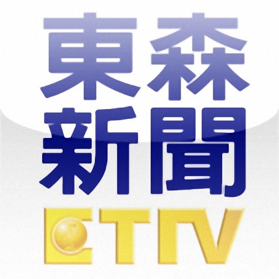 東森新聞直播|東森財經台轉播.節目表|關鍵時刻線上收看轉播