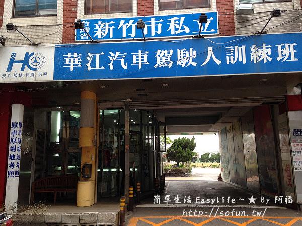 [分享] 新竹學開車。華江駕訓班費用與教練推薦@汽車駕照路考&線上筆試題庫