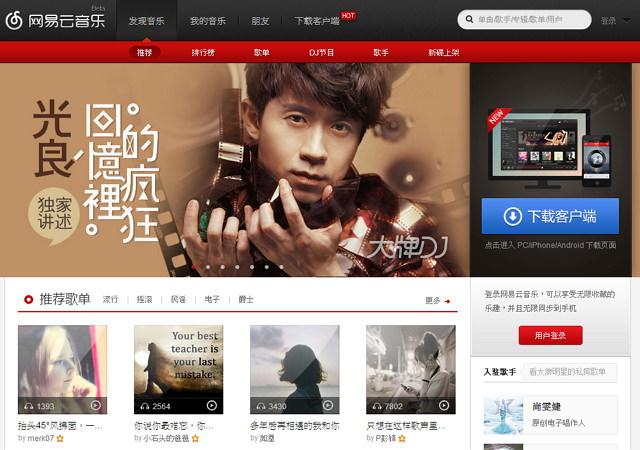 網易雲音樂 – 免費高音質 MP3 線上聽、離線下載服務