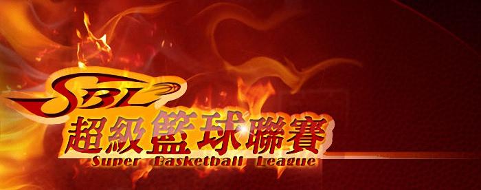 SBL直播 超級籃球聯賽 SBL 季後賽網路轉播線上看資訊