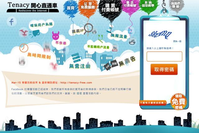 [iOS/Android/電腦] Tenacy 開心直通車@免費 VPN 連線跨區翻牆 (免註冊)