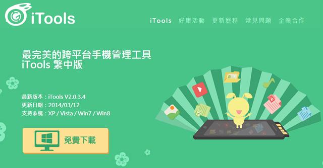 iTools – 行動裝置備份、同步軟體下載 綠色免安裝版 (支援 iOS、Android) | iTools 下載