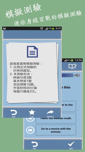 [Android] 基礎英聽會考 – 圖文測驗、真人發音、英文學習 App