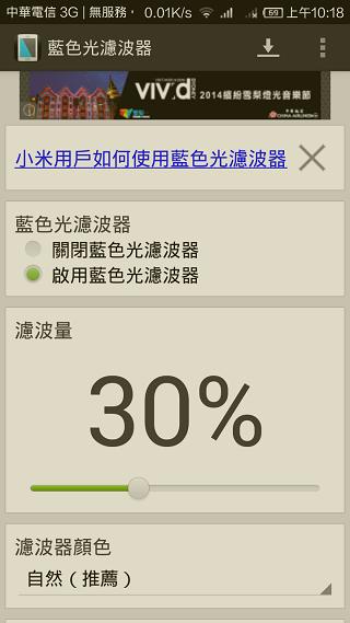 [推薦] 低頭族必裝 – 藍色光濾波器@減少螢幕藍光對眼睛傷害
