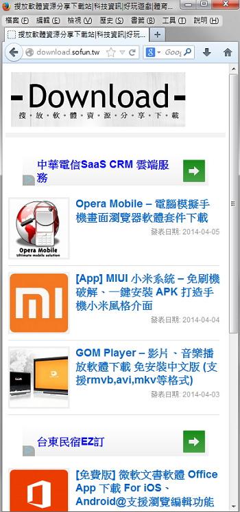 Firefox 模擬手機瀏覽器外掛 – User Agent Switcher