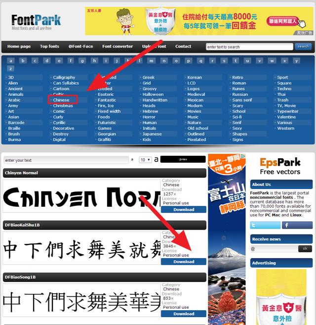 FontPark – 免費字型下載@超多英中日韓世界各國字體
