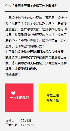 [分享] 造字工房 – 近四十款簡體中文字型免費下載