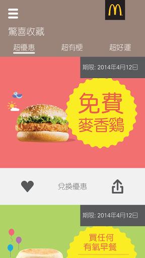 麥當勞早安鬧鐘 – 手機 App 下載@送你現金、優惠折扣