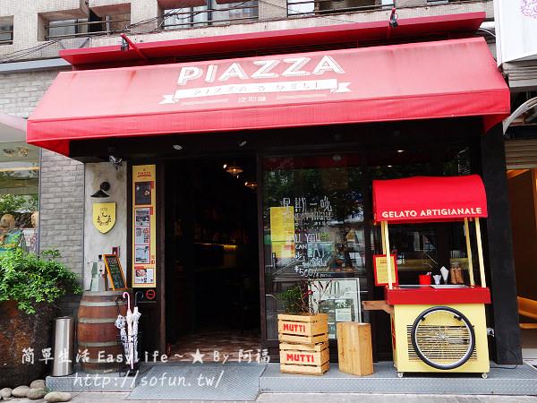 [台北東區美食] Piazza 皮耶薩@好吃道地義式披薩專賣店
