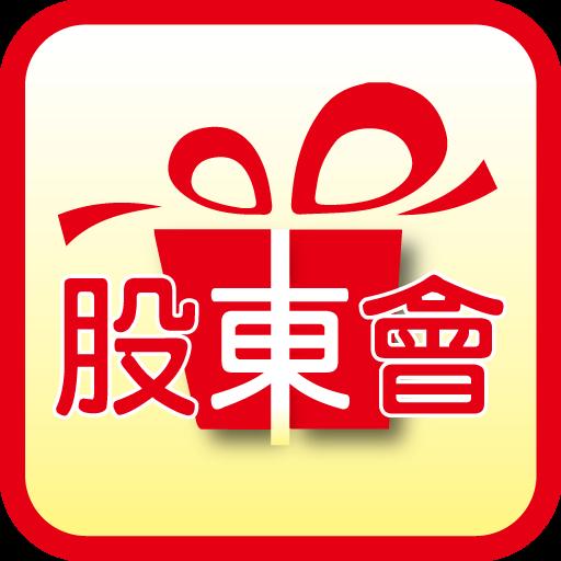 股東會紀念品 – 查詢紀念品領取時間、地點 (網站&App)