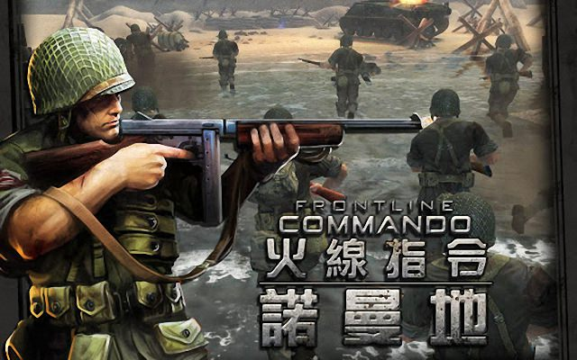 [App] 火線指令: 諾曼地 Frontline Commando@高畫質身歷其境射擊遊戲