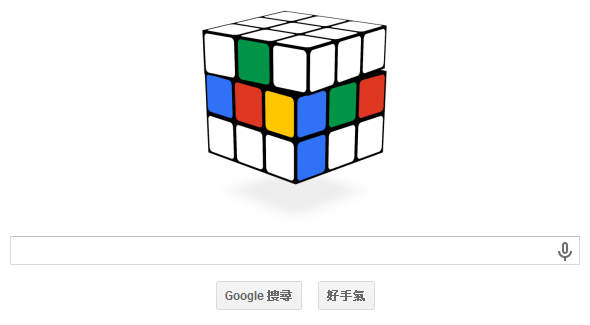 [Google Doodle] 2014 魔術方塊發明40週年紀念|魔方扭計骰玩法.教學