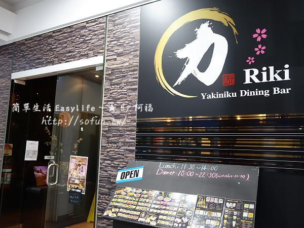 [凱恩斯美食] Riki Yakiniku Dining Bar 平價好吃日本料理專賣店