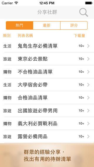 [App] 神清單 – 超實用生活、旅遊、購物待辦事項集錦懶人包