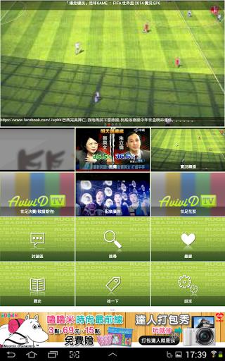 [Android] 2014 巴西世界盃足球賽實況收看 App