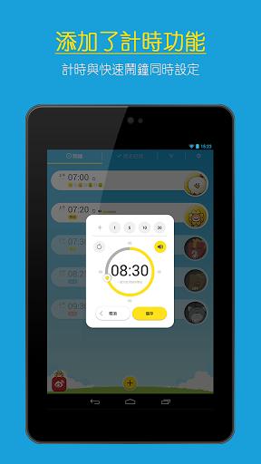 [實用] 怪物鬧鐘 – 看世足球賽早起必裝鬧鐘 App