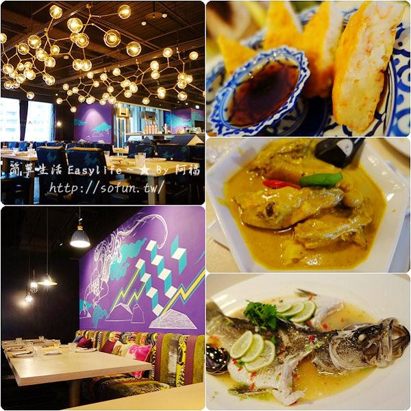 [食記] 台北東區。饗泰多 Siam More 泰式料理餐廳@好吃.單價略高