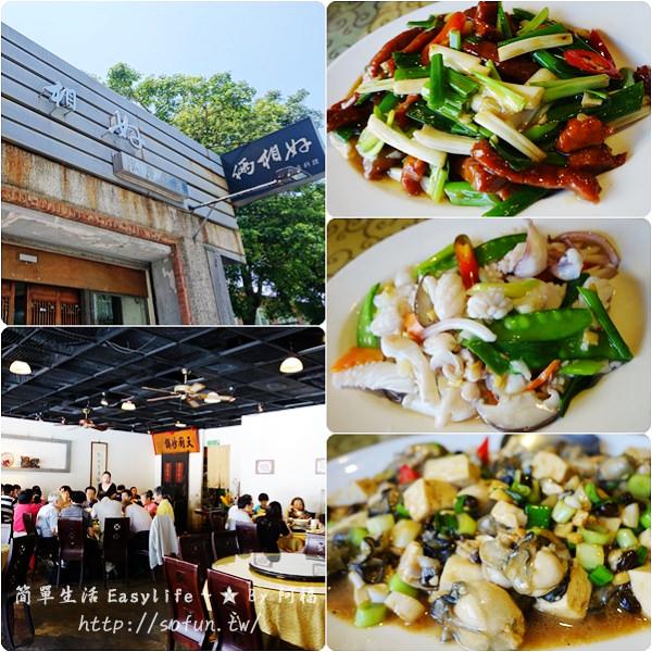 [食記] 新竹聚餐。倆相好私房料理餐廳@主打中式餐點、客家菜