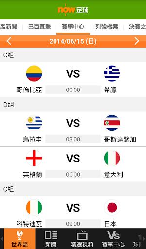 [足球比賽App] now 足球 – 世界盃, 英超, 西甲@歐洲足球賽事新聞、球員動態
