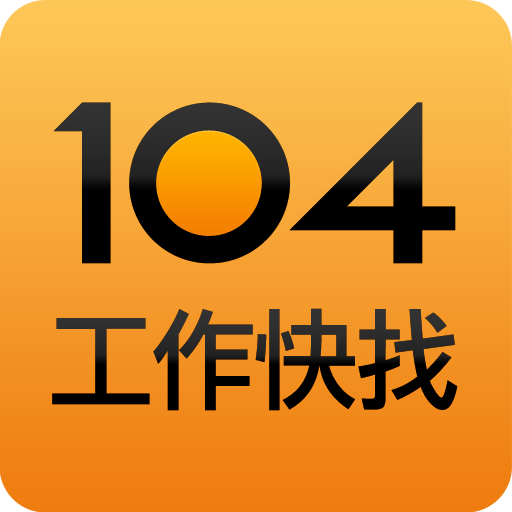 [Android/iOS] 104 人力銀行@工作快找 – 用手機找工作 App