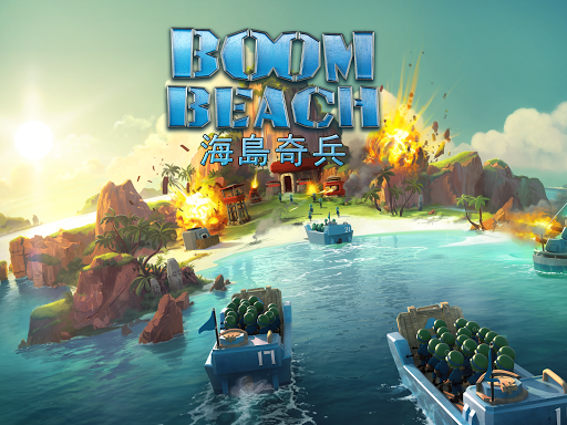 [iOS/Android] 海島奇兵 Boom Beach – 解救被奴役島民@附電腦版.遊戲攻略