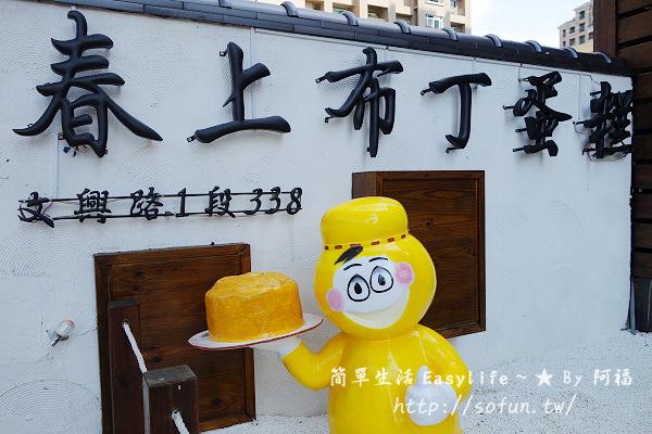 [甜點] 竹北春上布丁蛋糕@口感軟綿、超人氣團購蛋糕