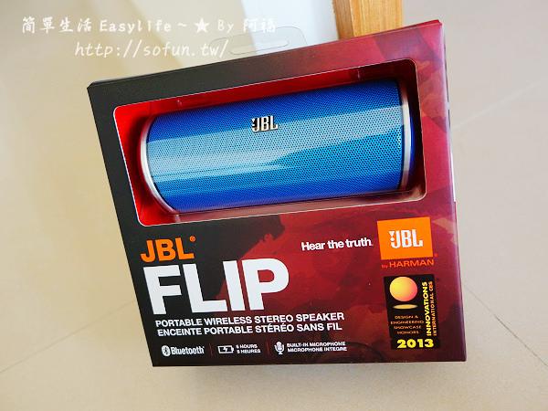 [開箱文] JBL FLIP 2 藍牙無線喇叭@輕巧好攜帶、隨時聽好音樂