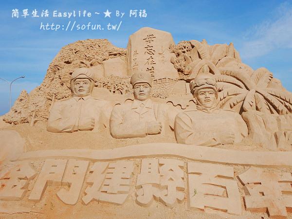 [遊記] 金門后湖濱海公園。金湖海灘花蛤季、軍事主題沙雕展