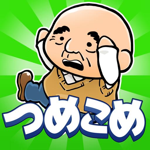 [Android/iOS] Ossan Train Stuffing! 歐吉桑電車擠擠樂