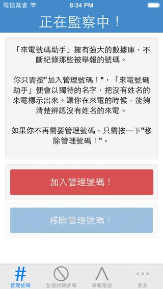 [iOS] 來電號碼助手 – iPhone 來電過濾 App