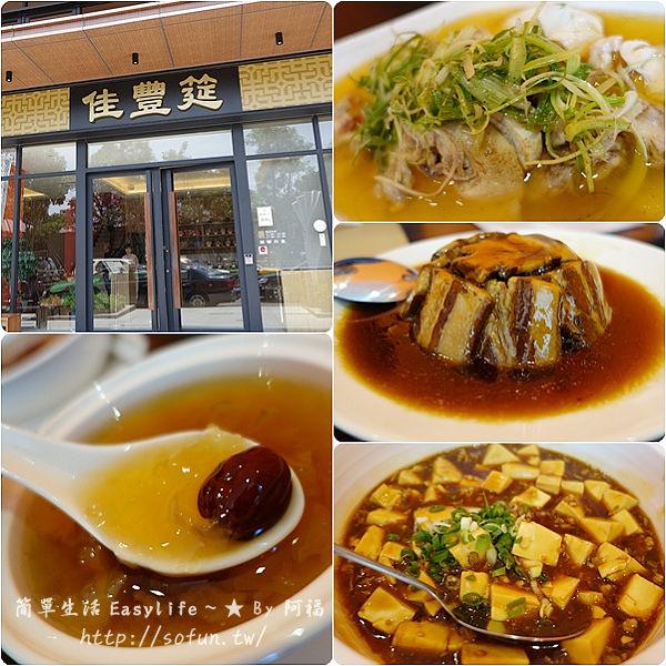 [食記] 新竹市區。佳豐筵上海菜餐廳@餐點清爽、推薦商務套餐