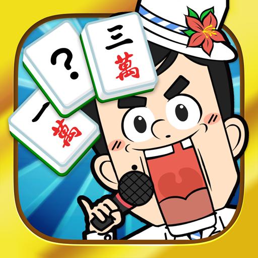 [App] 麻將 Lucky GO – 結合益智綜藝新玩法,看誰比較會猜牌