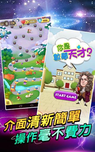 [Android] 你是數學天才??玩法獨特地圖闖關數學智益遊戲
