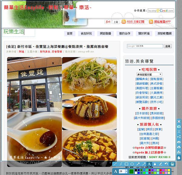 [分享] Screenshot.net 免費線上螢幕截圖、相片編輯網站