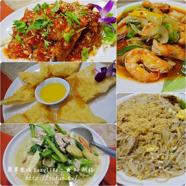 [食記] 新竹牛埔。泰味泰國料理美食館@價格平價.人氣料理店