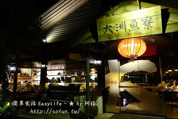 [食記] 宜蘭三星鄉。大洲魚寮無菜單料理餐廳@餐點美味 (需提前預訂)