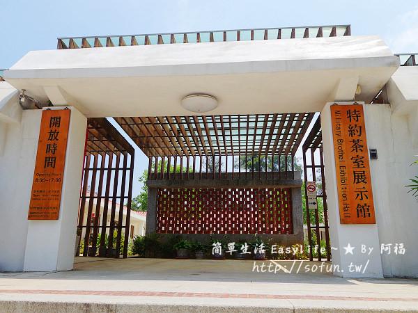 [金門景點] 特約茶室展示館、陳景蘭陽樓@文化.古蹟巡禮