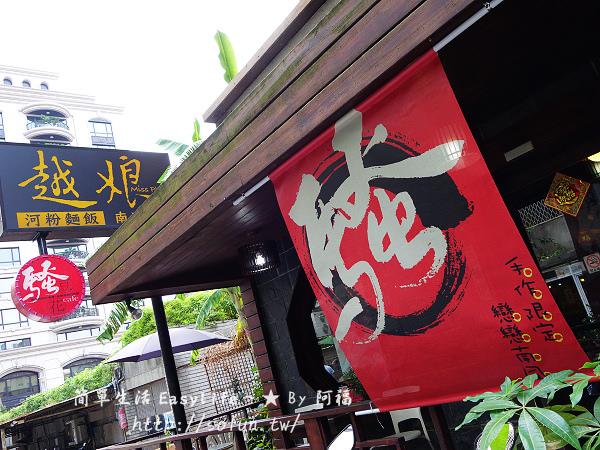 [食記] 台北東區。越娘南洋料理&騷豆花@推薦芒果西瓜冰沙豆花