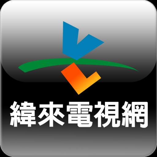 緯來育樂台直播|籃球/電競/撞球/中職網路轉播線上看資訊