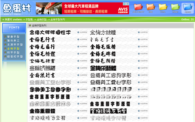 魚蛋村 – 免費字體下載:華康字型.雅坊美工.金梅字型 … 等高達數百款