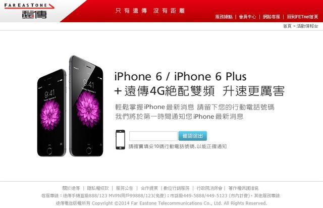[預購懶人包] iPhone 6 & Plus 中華、台灣大、遠傳、台灣之星預約登記網站.空機價格資訊