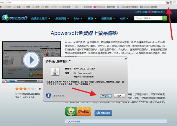 [推薦] Apowersoft Screen Recorder 免費線上螢幕錄影、影音轉檔網站