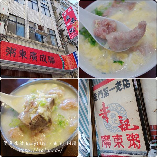 [金門美食] 聯成廣東粥 & 壽記廣東粥@口感.配料比較推薦