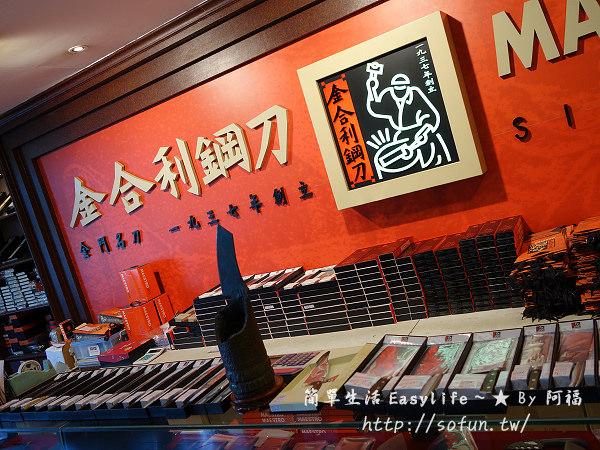 [金門景點] 金寧鄉:金合利鋼刀觀光工廠@使用砲彈製作的菜刀