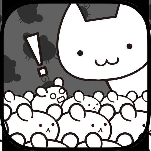 [Android/iOS] 進擊的老鼠 ~ 貓鼠生存戰@有趣老鼠生存遊戲.創造老鼠帝國