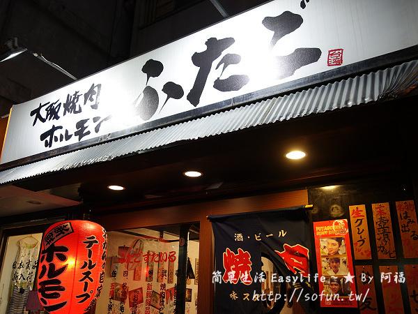 [食記] 台北東區。大阪燒肉雙子Futago@單點制.專人服務.好吃美味