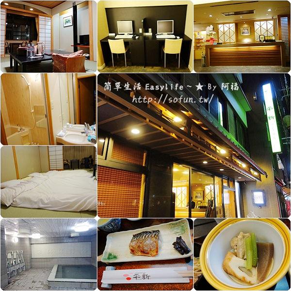 [京都住宿] Hirashin Ryokan Hotel 平新旅館@日式和風 (近錦市場)