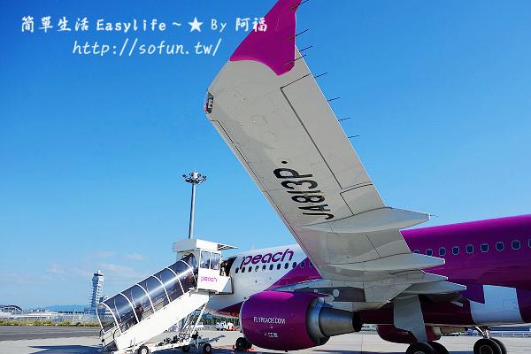 [日本關西旅遊] 樂桃航空 Peach 玩京阪神奈@廉航機票購買/訂購教學